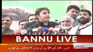 Bilawal Bhutto Zardari Addressing To Jalsa - 24 March 2018 - Aaj News