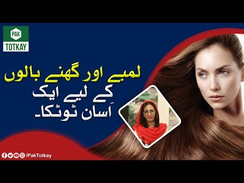 Remedy For Long And Healthy Hair | Homemade | Pak Totkay