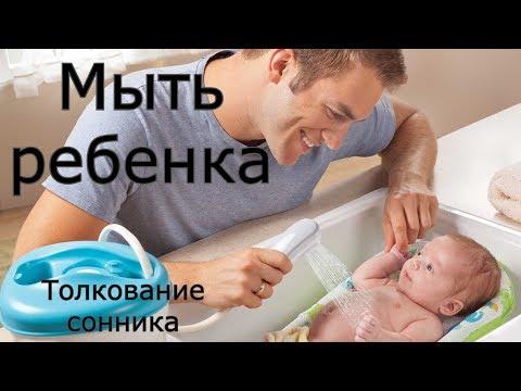 Мыть ребенка - толкование сонника