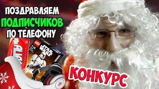 Дед Мороз Звонит Подписчикам И Конкурс На Мешок Подарков!