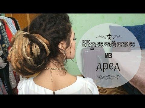 Прически из дред / Dreadlocks hairstyles