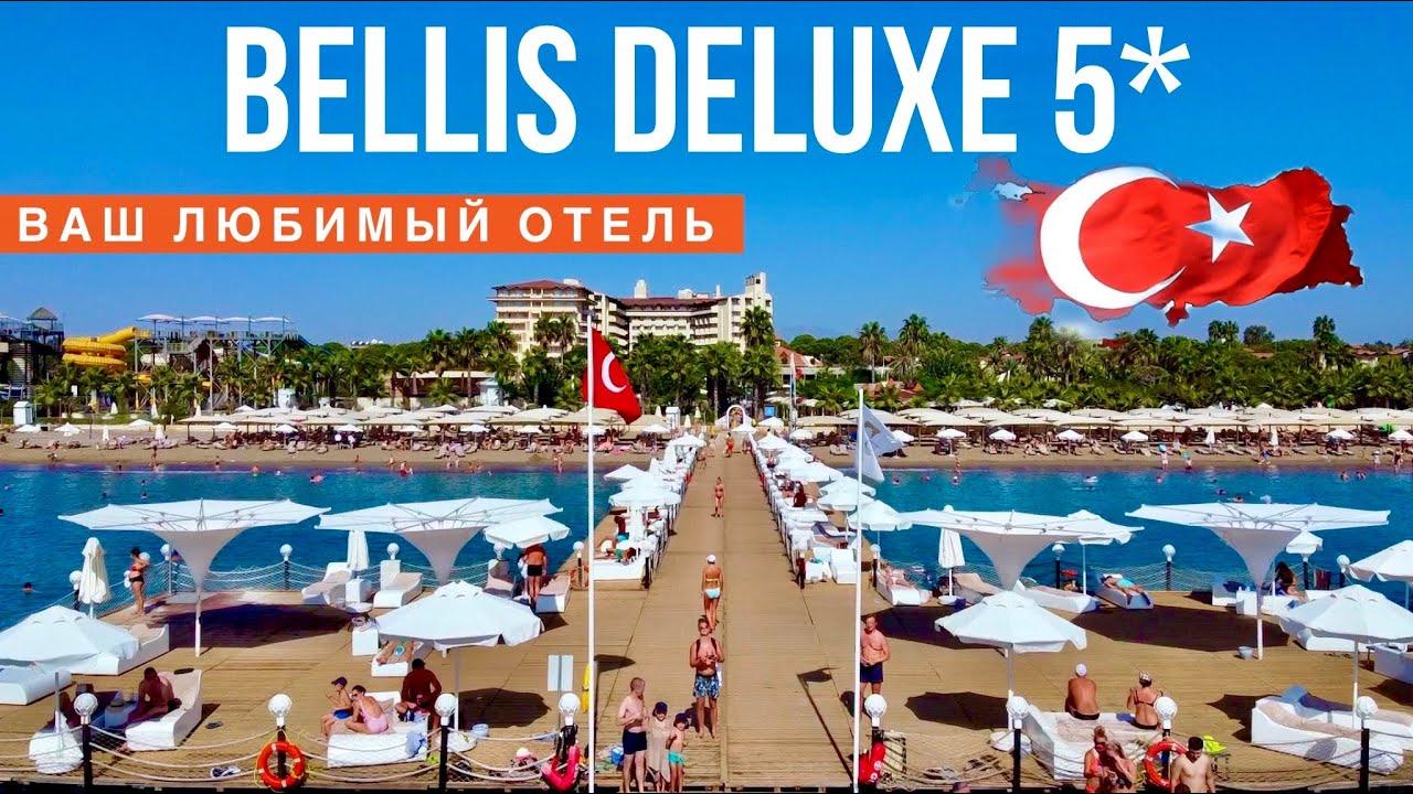 ТУРЦИЯ ВАШ ЛЮБИМЫЙ ОТЕЛЬ Bellis Deluxe 5* Шикарный бар, завтрак на все включено, территория пляж