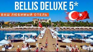 ТУРЦИЯ ВАШ ЛЮБИМЫЙ ОТЕЛЬ Bellis Deluxe 5 Шикарный бар завтрак на все включено территория пляж