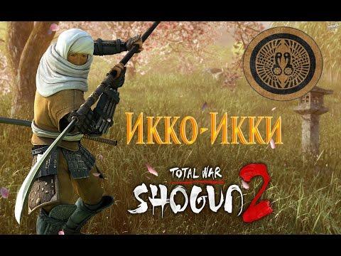 Total War Shogun 2 Икко-Икки - Монахи С Кулаками #1