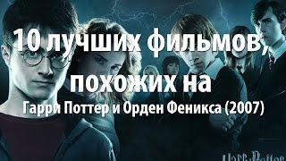 10 лучших фильмов, похожих на Гарри Поттер и Орден Феникса (2007)