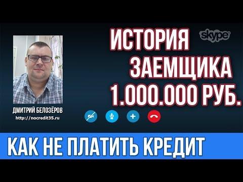 Банк Хоум кредит, Сбербанк. Кредитная история заемщика на 1 млн  рублей