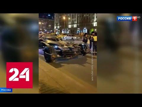 В Москве эвакуировали на штрафстоянку Бэтмобиль без номеров - Россия 24
