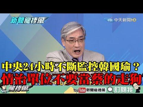 【精彩】中央24小時監控韓國瑜? 張友驊:情治單位不要當蔡英文的走狗!