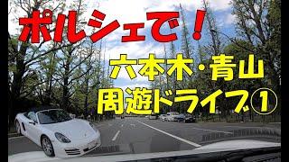 ポルシェで六本木・青山エリアをドライブ① 高級車だらけ??