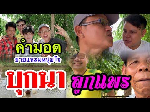 ยายแหลมหนุ่มโจบุกนาอ้ายลูกแพร ปะทะ ไหมไทย2&คำมอด ( ม่วน มันส์ ฮา )