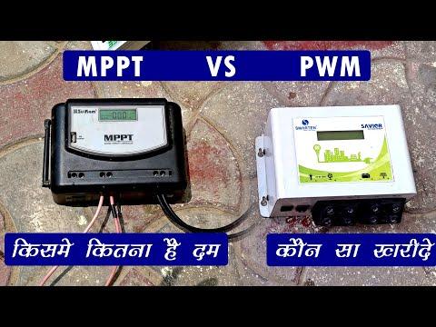 MPPT VS PWM