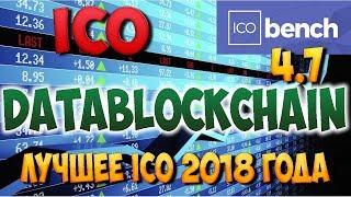 Datablockchain ICO Заработок в интернете ICO как заработать в нем 2018