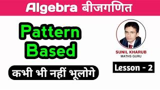 Advance Maths for Hssc || Haryana Police || Clerk || Patwari || Algebra Tricks