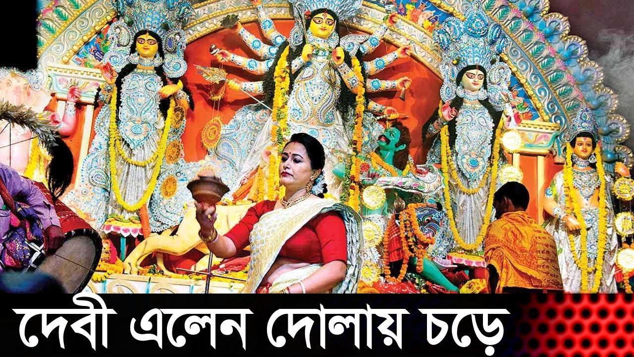 এবছর করোনাকালে দেবী এলেন দোলায় চড়ে ফিরে যাবেন গজে করে এবার হবে না কুমারী পুজা   Durga Puja