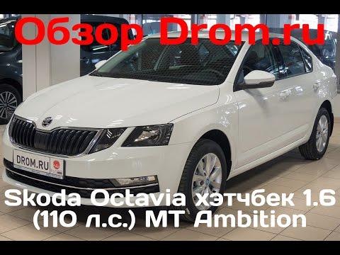 Skoda Octavia хэтчбек 2017 1.6 (110 л.с.) MT Ambition - видеообзор