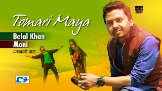 Tomari Maya – Belal Khan, Moni Video Download