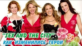 Секс в большом городе     Как изменились герои / Актеры тогда и сейчас