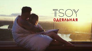 Смотреть клип Tsoy - Одеяльная