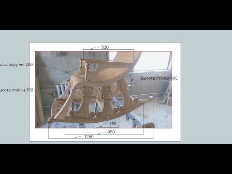 Кресло качалка -Размеры