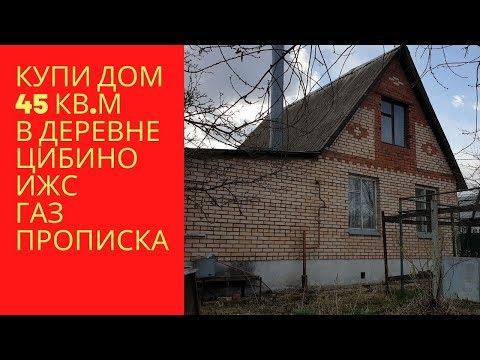 Купить дом по Новорязанскому шоссе|Виктор Косогоров