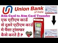 Arm Card To Atm Card Money Transfer union bank एटीएम कार्ड से दूसरे एटीएम मे कार्ड पैसा ट्रांसफार ?