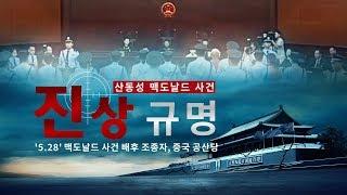 <산동성 맥도날드 사건 진상 규명> 맥도날드 고의 살인사건 뒤에 숨겨진 음모