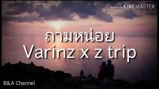 ถามหน่อย - Varinz x z trip (เนื้อเพลง)