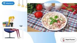 Салат с помидорами сыром и зеленым горошком Рецепты