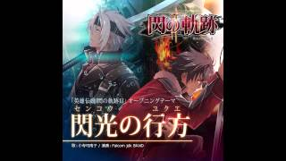 Download Sen no Kiseki II Theme Single - Senkou no Yukue −Full Version− Mp3