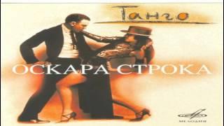 Танго Оскара Строка / Oskars Stroks Tangos (1997) [Full Album] [HD]