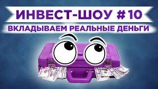 Инвест-Шоу #10. Куда вложить деньги в декабре 2019?