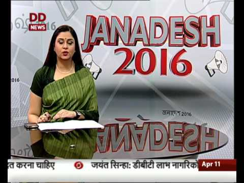 Janadesh: Final phase of Assam election came to an end, results on 19 May | 11 April