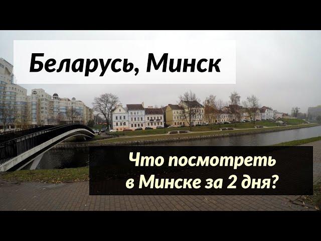 #110 Беларусь, Минск: Что посмотреть в городе за 2 дня?