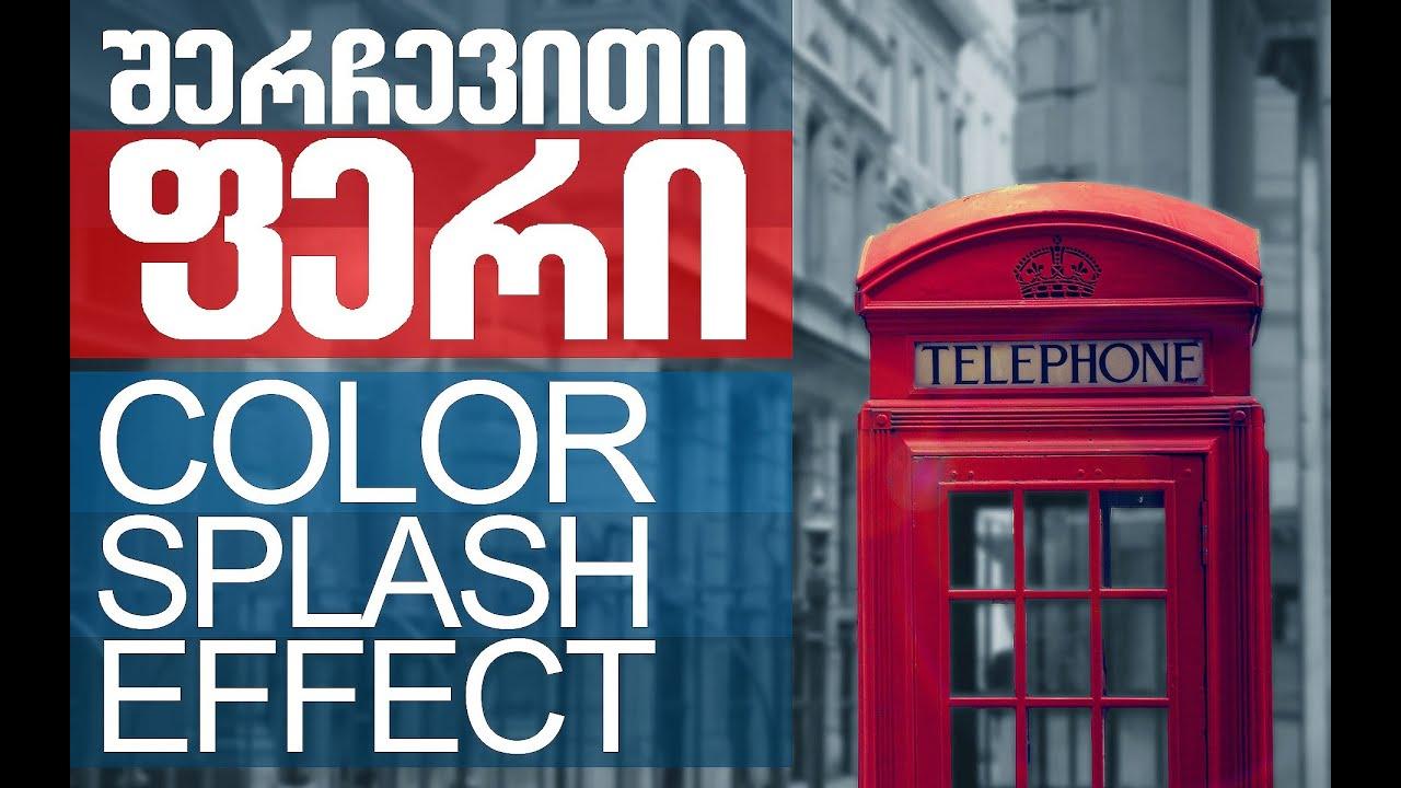 შერჩევითი ფერის ეფექტი ფოტოშოპში – Color splash effect in photoshop