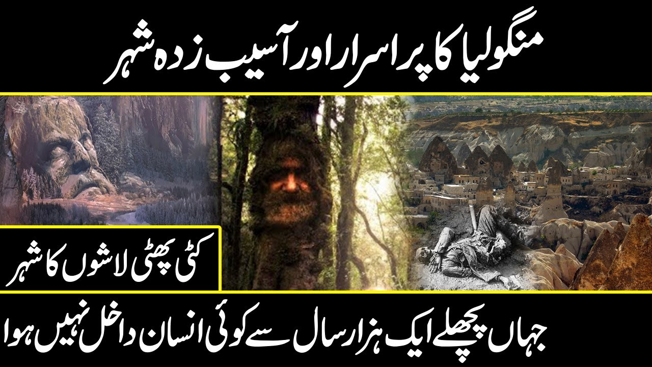 history of mangolia and hidden city of mangol there nobody goes | Urdu cover