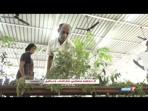 Herbal plants exhibition in Chennai | Tamil Nadu | News7 Tamil