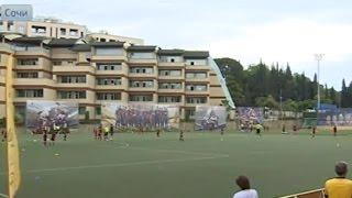В Сочи открылся первый в России детский лагерь футбольного клуба