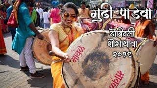 Gudhi Padwa Shobhayatra 2019 | Dhol Tasha | Phadke Road Dombivali | Marathi Vlog
