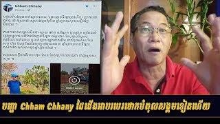 Khan sovan - Chham Chhany បំពុលសង្គមទៀតហើយ, Khmer news today, Cambodia hot news, Breaking
