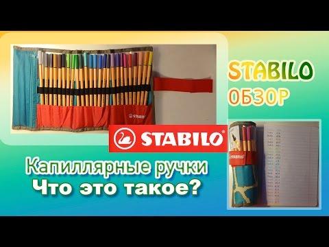 Мои Капиллярные Ручки|Обзор На Набор Stabilo
