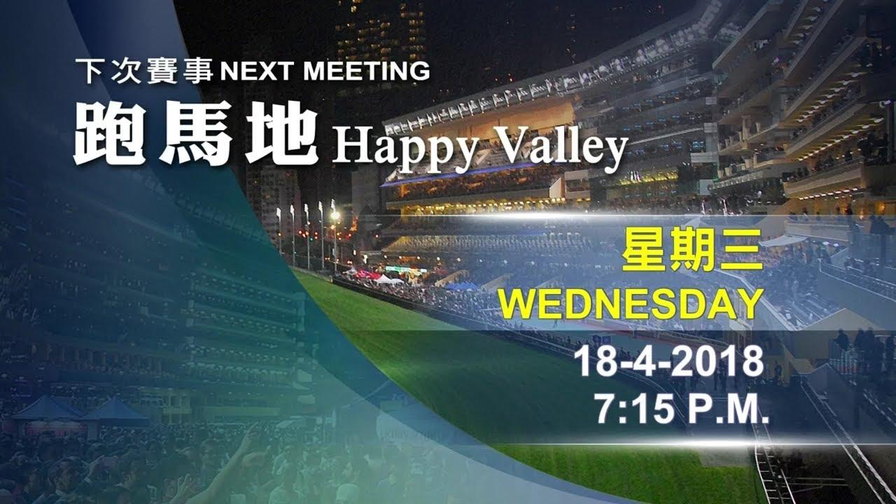 香港賽馬直播 (跑馬地) 18-04-18 - 香港賽馬直播 (跑馬地) 18-04-18