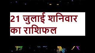 21 जुलाई शनिवार का राशिफल II 21 july horoscope II Astrology tips in hindi