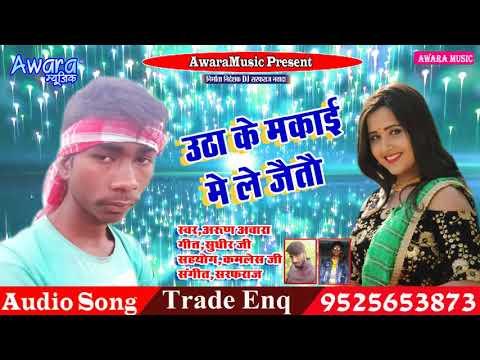 Arun Awara  - Utha Ke Makai Ke Khet Me - 2o19 Ka Hit Song New Bhojpuri