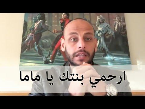 ارحمي بنتك يا ماما  - Ismail Fouad Kassem thumbnail