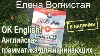 Книга OK English! Английская грамматика для начинающих. Бестселлер! Обзор от автора