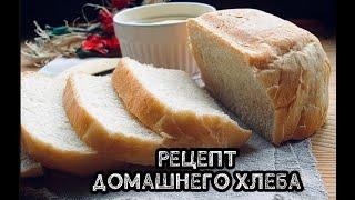 Хлеб Рецепт домашнего белого хлеба в духовке