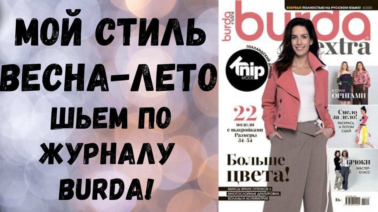 Шьем по Burda extra 4/2020!!! Обновки ,ТРЕНДЫ весна 2020. Cшила замшевую куртку с широкими брюками!!