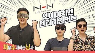 NHN엔터테인먼트 공채 완전정복(feat. 현직자)ㅣ2…