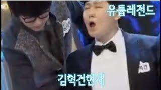 [유튭 레전드]김경현,김혁건 돈크라이 과거와현재비교(감동주의)