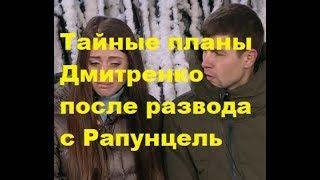 Тайные планы Дмитренко после развода с Рапунцель. ДОМ-2 новости